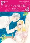 ロンドンの眠り姫-電子書籍
