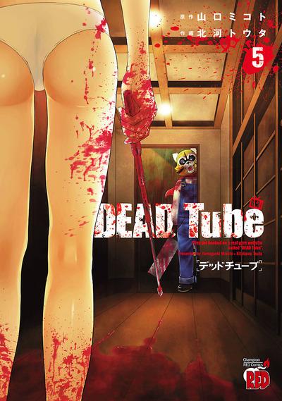 DEAD Tube ~デッドチューブ~ 5-電子書籍