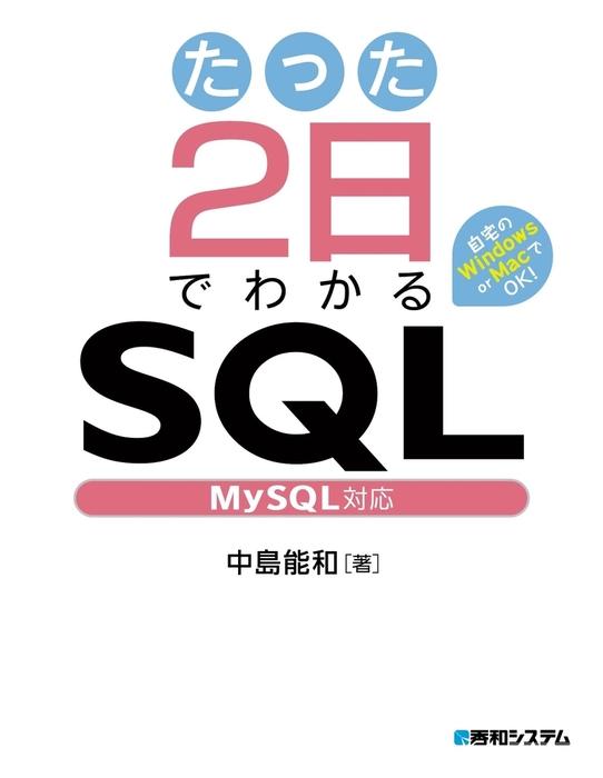 たった2日でわかるSQL MySQL対応-電子書籍-拡大画像