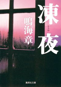 凍夜-電子書籍