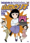 派遣戦士山田のり子 / 5-電子書籍