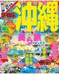 まっぷる沖縄'17-電子書籍