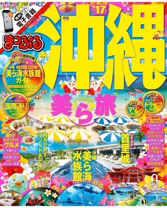 まっぷる沖縄'17拡大写真