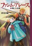 ファンム・アレース(1) 戦いの女神-電子書籍