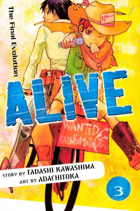 ALIVE 3-電子書籍-拡大画像