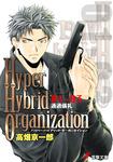 Hyper Hybrid Organization 01-03 通過儀礼-電子書籍