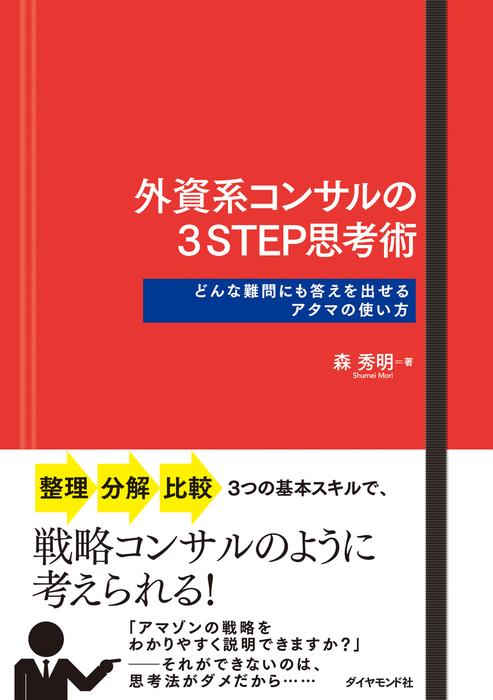 外資系コンサルの3STEP思考術-電子書籍-拡大画像