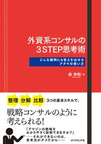 外資系コンサルの3STEP思考術