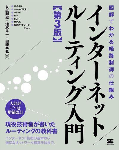 インターネットルーティング入門 第3版-電子書籍