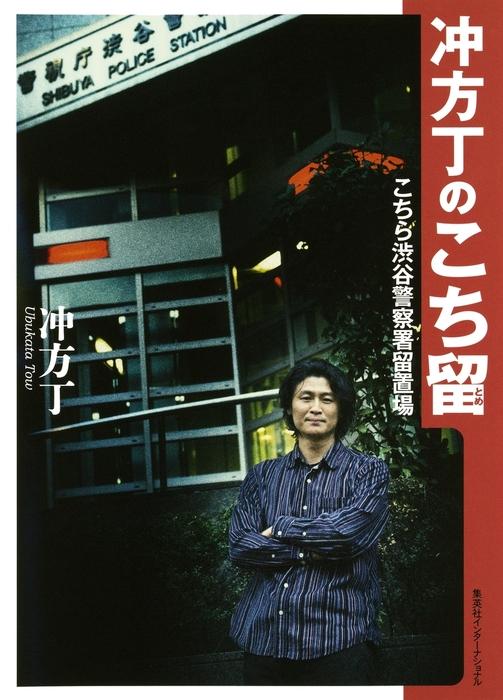 冲方丁のこち留 こちら渋谷警察署留置場(集英社インターナショナル)拡大写真