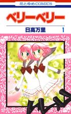 ベリーベリー(花とゆめコミックス)