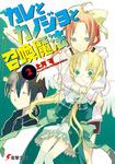 カレとカノジョと召喚魔法(2)-電子書籍