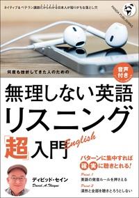 無理しない英語 リスニング「超」入門《音声付録付き》-電子書籍