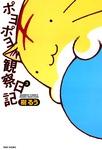 ポヨポヨ観察日記 3-電子書籍