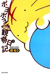 ポヨポヨ観察日記 3