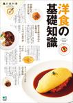 洋食の基礎知識-電子書籍