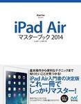 iPad Airマスターブック 2014-電子書籍