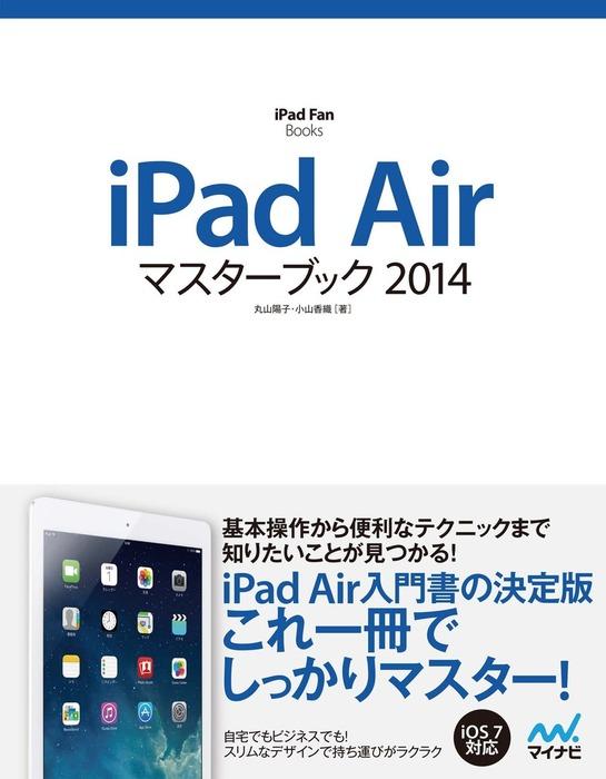 iPad Airマスターブック 2014拡大写真