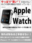 Apple Watch あなたの毎日を強力にサポートする使い方-電子書籍