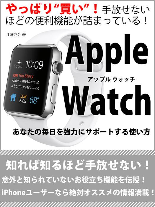 Apple Watch あなたの毎日を強力にサポートする使い方拡大写真