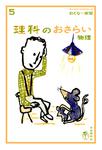 おとなの楽習 (5) 理科のおさらい 物理-電子書籍