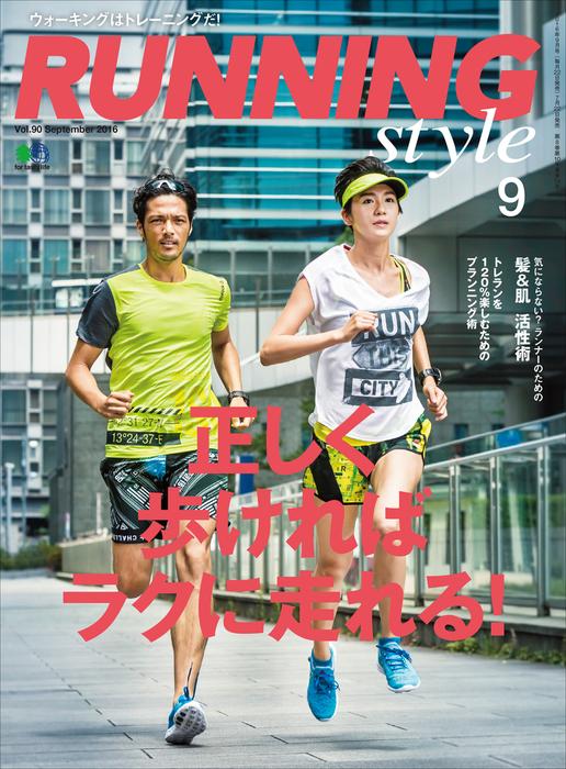 Running Style(ランニング・スタイル) 2016年9月号 Vol.90拡大写真