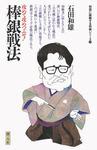 初段に挑戦する将棋シリーズ 棒銀戦法-電子書籍