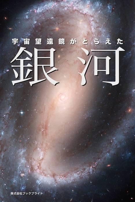 宇宙望遠鏡がとらえた 銀河拡大写真