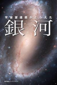 宇宙望遠鏡がとらえた 銀河-電子書籍