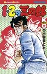 1・2の三四郎(5)-電子書籍