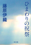 ひまわりの祝祭-電子書籍