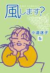 風します?(5)-電子書籍