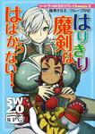 ソード・ワールド2.0リプレイ Sweets2 はりきり魔剣ははばからない!-電子書籍