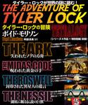 タイラー・ロックの冒険 TETRALOGY【シリーズ4部作+特別短編収録】-電子書籍
