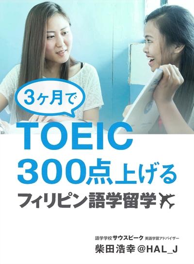 3ヶ月でTOEIC300点上げる フィリピン語学留学-電子書籍