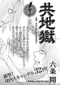 本当にあった主婦の黒い話vol.2~共地獄~