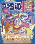 週刊ファミ通 2015年6月25日号-電子書籍