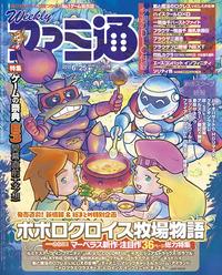週刊ファミ通 2015年6月25日号