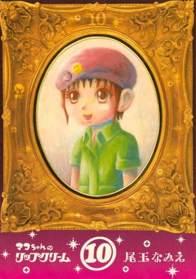 マコちゃんのリップクリーム(10)-電子書籍