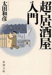 超・居酒屋入門-電子書籍