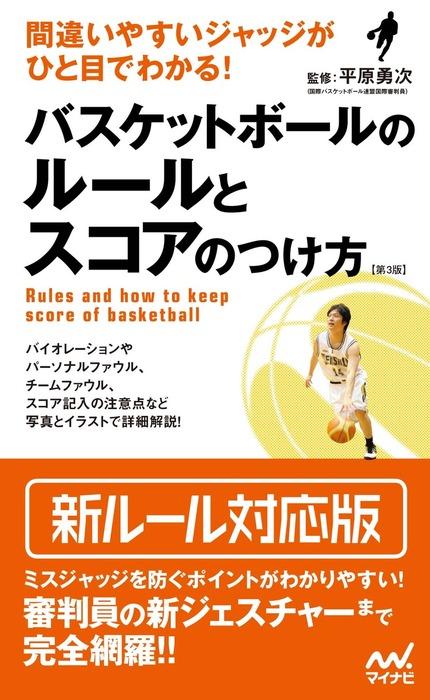 間違いやすいジャッジがひと目でわかる! バスケットボールのルールとスコアのつけ方【第3版】拡大写真