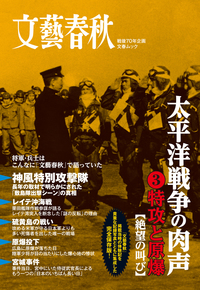 太平洋戦争の肉声(3)特攻と原爆