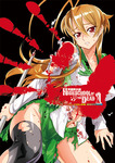 学園黙示録 HIGHSCHOOL OF THE DEAD FULL COLOR EDITION(1)-電子書籍