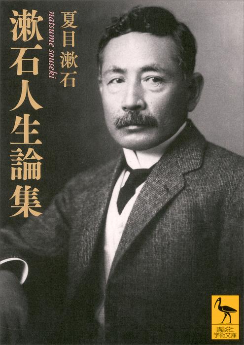 漱石人生論集拡大写真