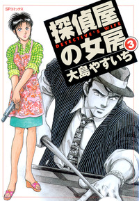 探偵屋の女房 (3)-電子書籍