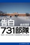 告白 731部隊-電子書籍