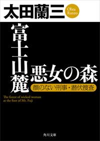 富士山麓 悪女の森 顔のない刑事・潜伏捜査