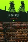 上野英信集・2 奈落の星雲-電子書籍