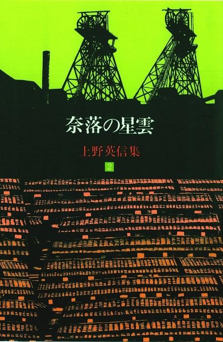 上野英信集・2 奈落の星雲拡大写真