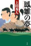 鳳雛(ほうすう)の夢-電子書籍